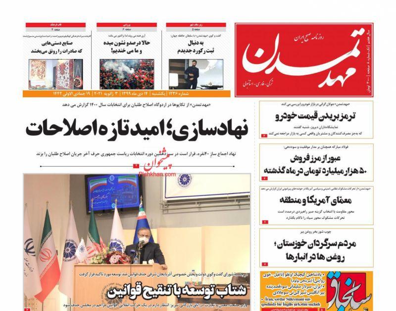 عناوین اخبار روزنامه مهد تمدن در روز یکشنبه ۱۴ دی