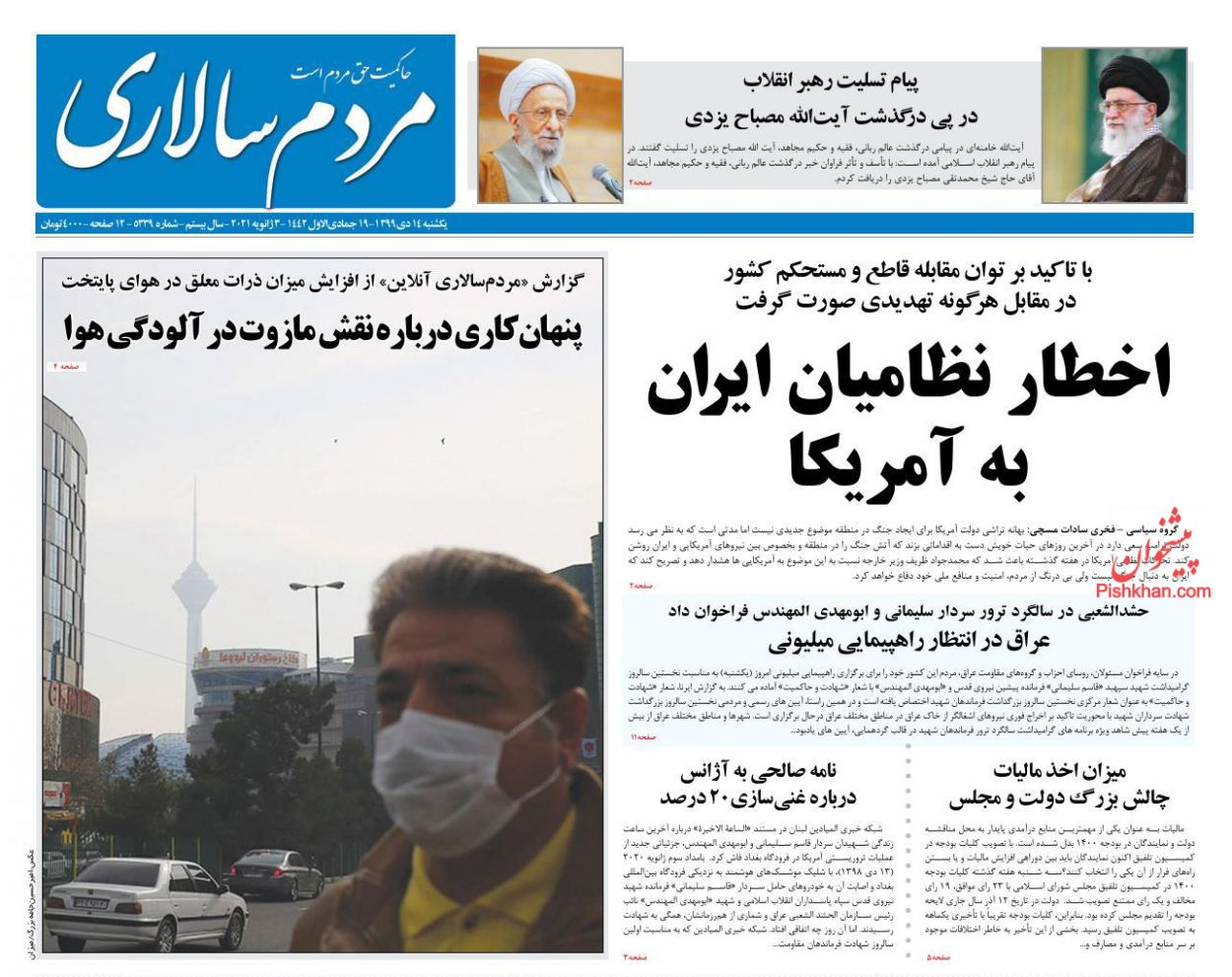 عناوین اخبار روزنامه مردم سالاری در روز یکشنبه ۱۴ دی