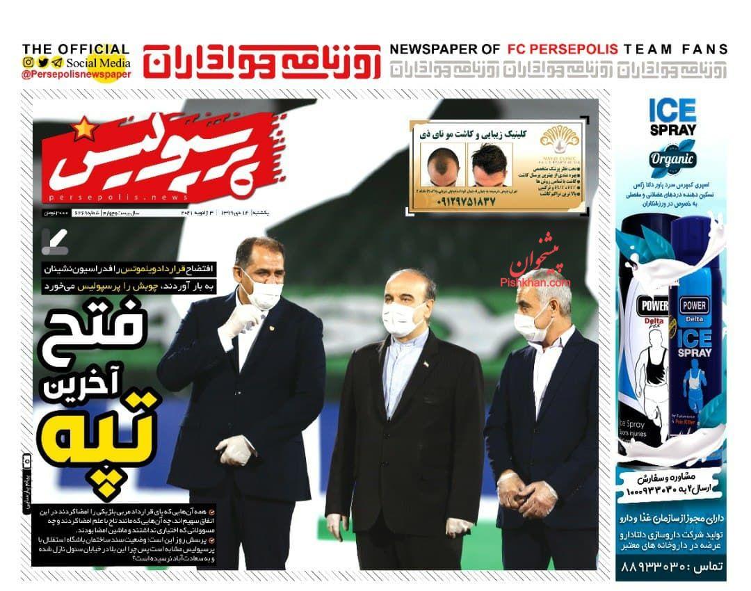 عناوین اخبار روزنامه پرسپولیس در روز یکشنبه ۱۴ دی