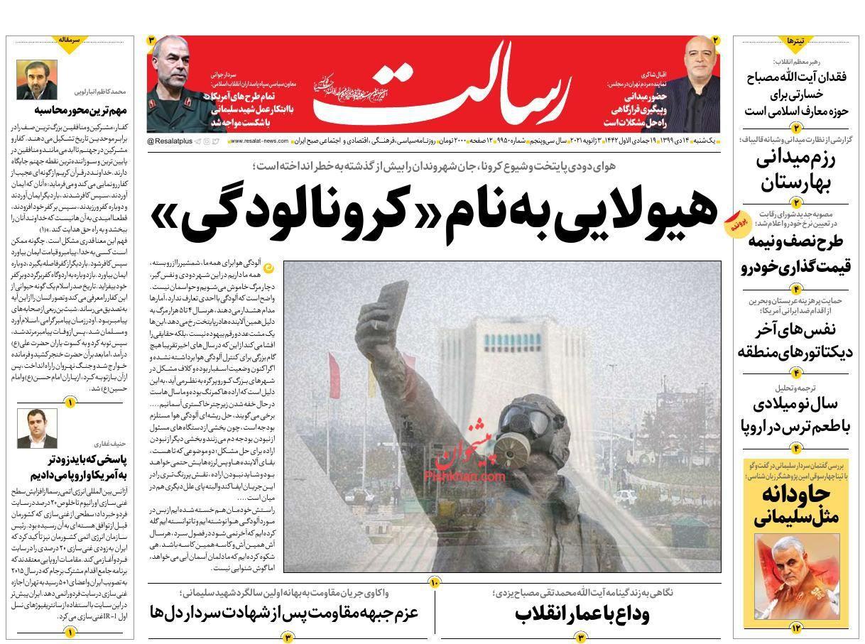 عناوین اخبار روزنامه رسالت در روز یکشنبه ۱۴ دی