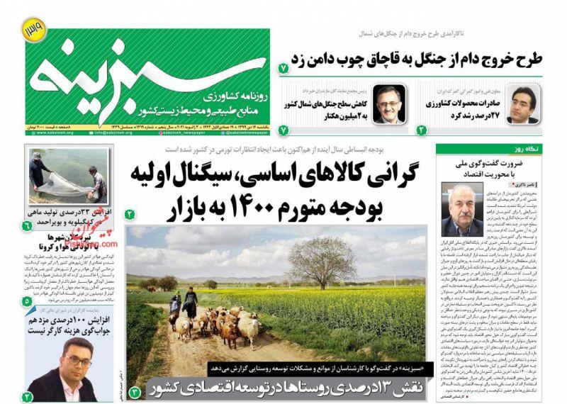 عناوین اخبار روزنامه سبزینه در روز یکشنبه ۱۴ دی
