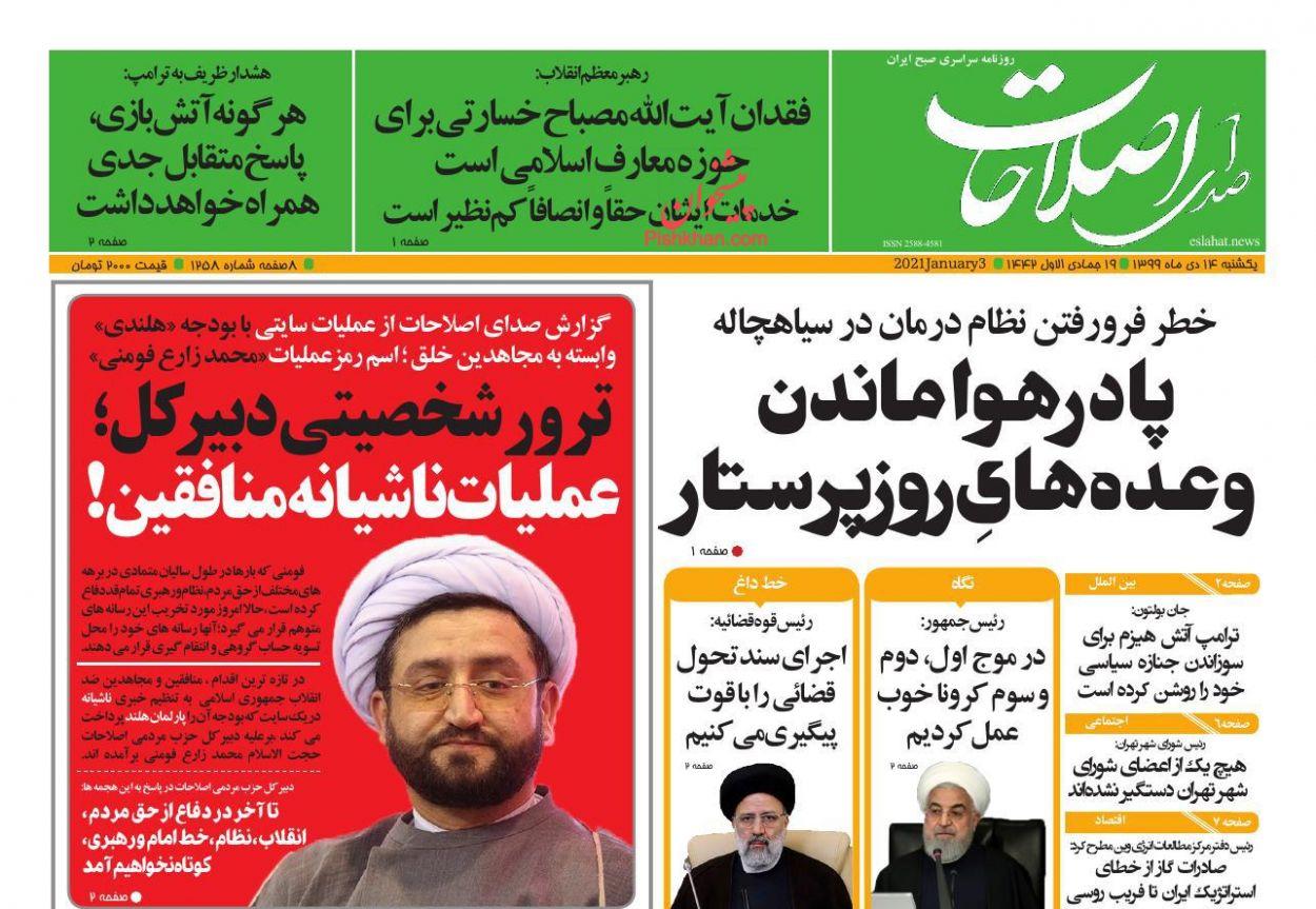 عناوین اخبار روزنامه صدای اصلاحات در روز یکشنبه ۱۴ دی
