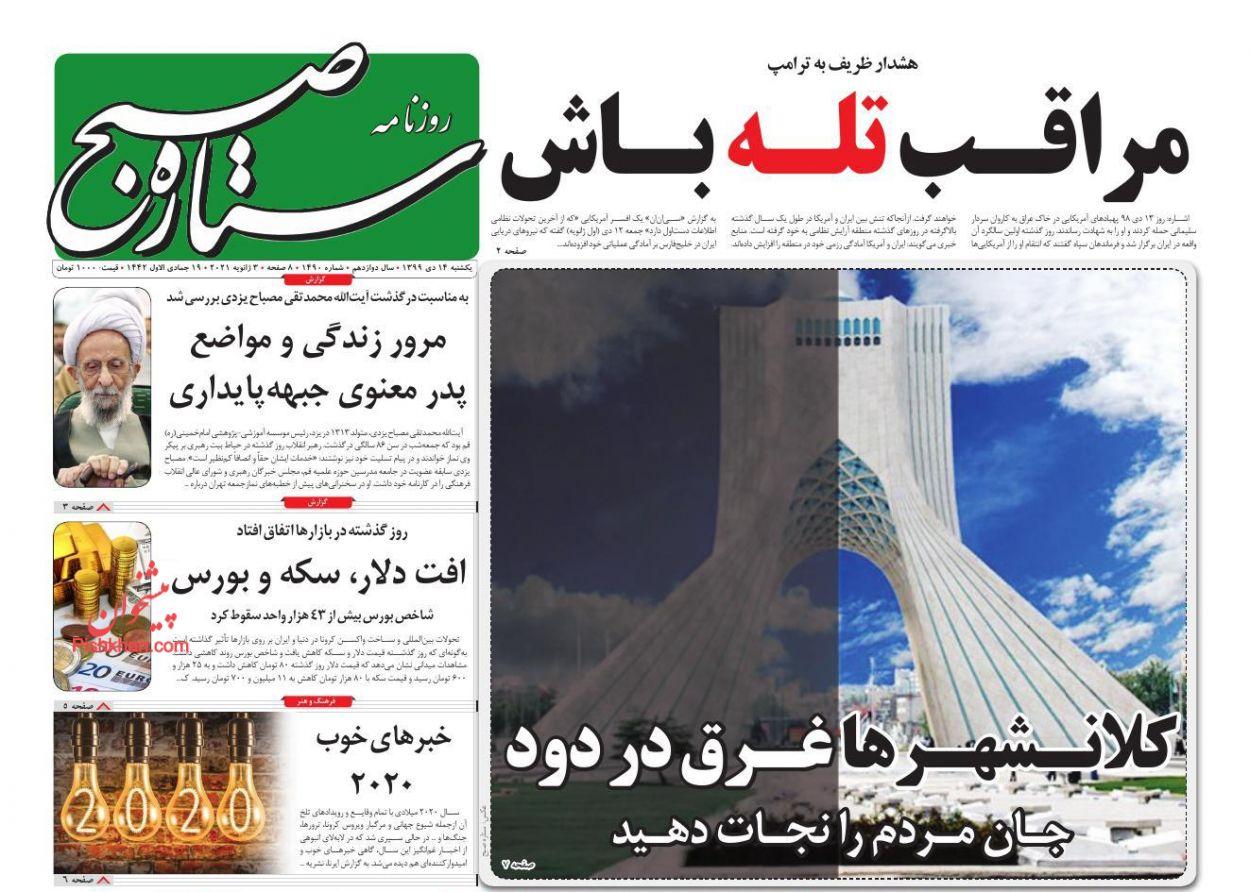 عناوین اخبار روزنامه ستاره صبح در روز یکشنبه ۱۴ دی