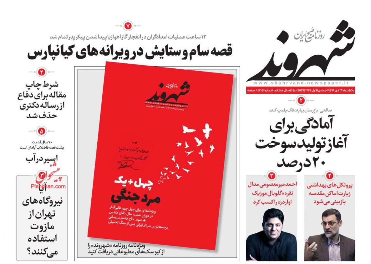 عناوین اخبار روزنامه شهروند در روز یکشنبه ۱۴ دی