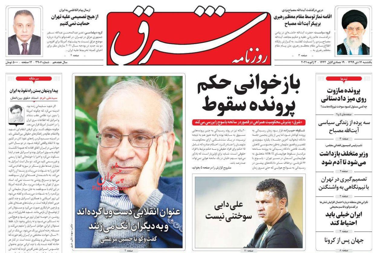 عناوین اخبار روزنامه شرق در روز یکشنبه ۱۴ دی