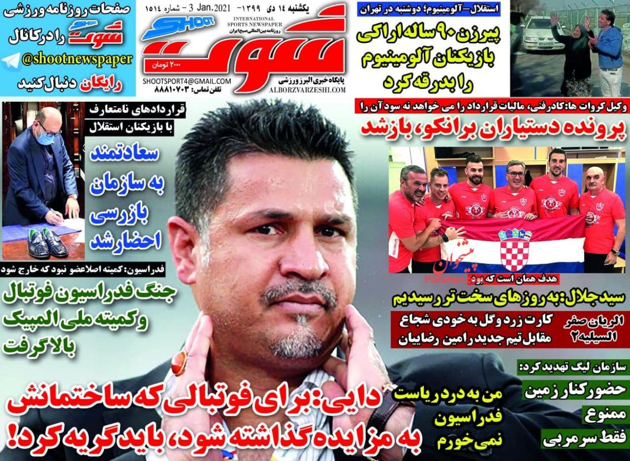 عناوین اخبار روزنامه شوت در روز یکشنبه ۱۴ دی