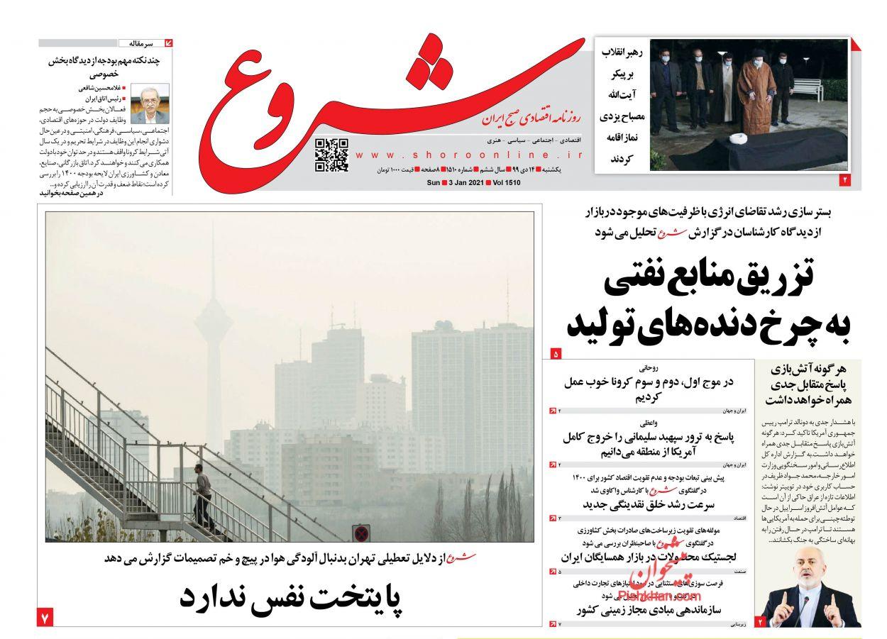 عناوین اخبار روزنامه شروع در روز یکشنبه ۱۴ دی