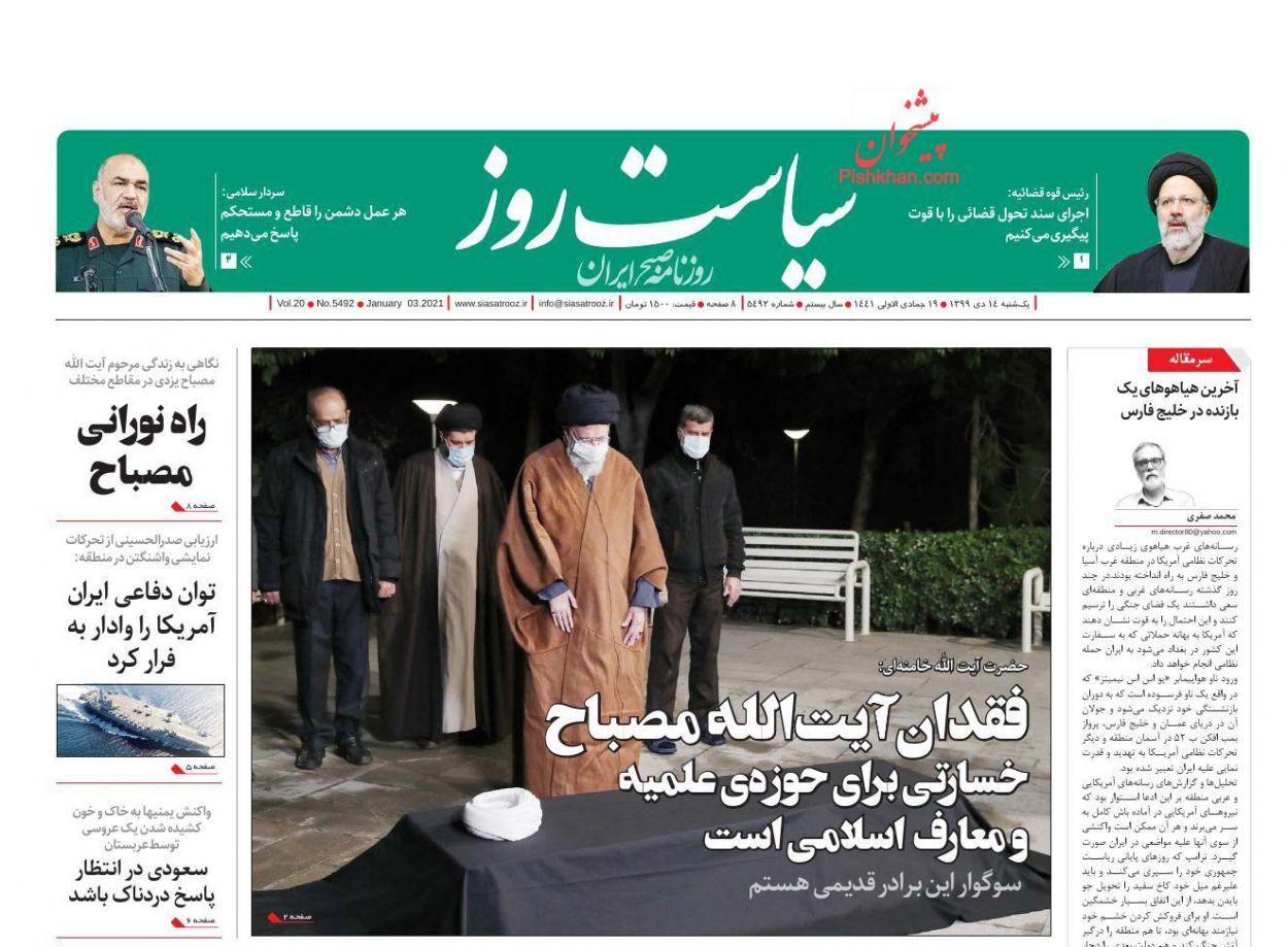 عناوین اخبار روزنامه سیاست روز در روز یکشنبه ۱۴ دی