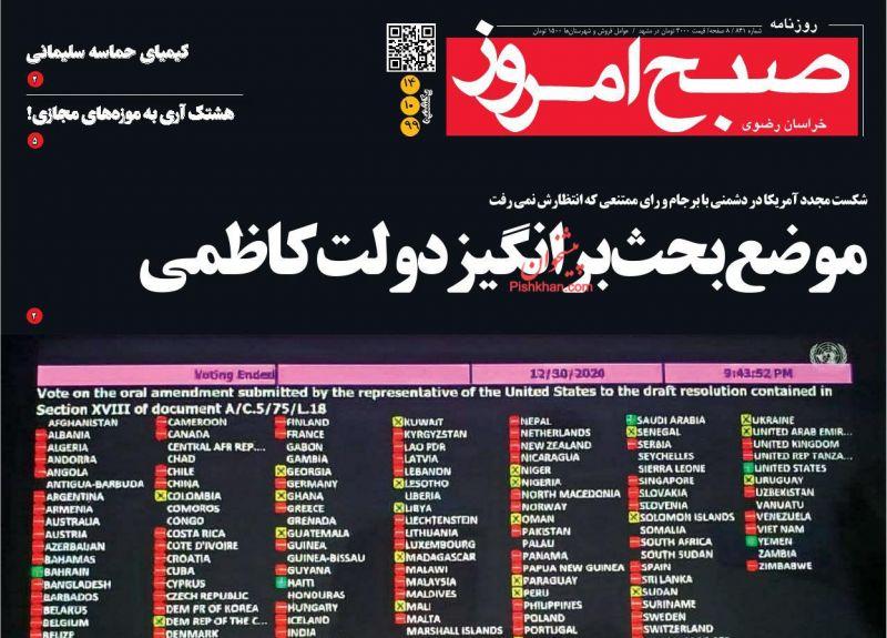 عناوین اخبار روزنامه صبح امروز در روز یکشنبه ۱۴ دی
