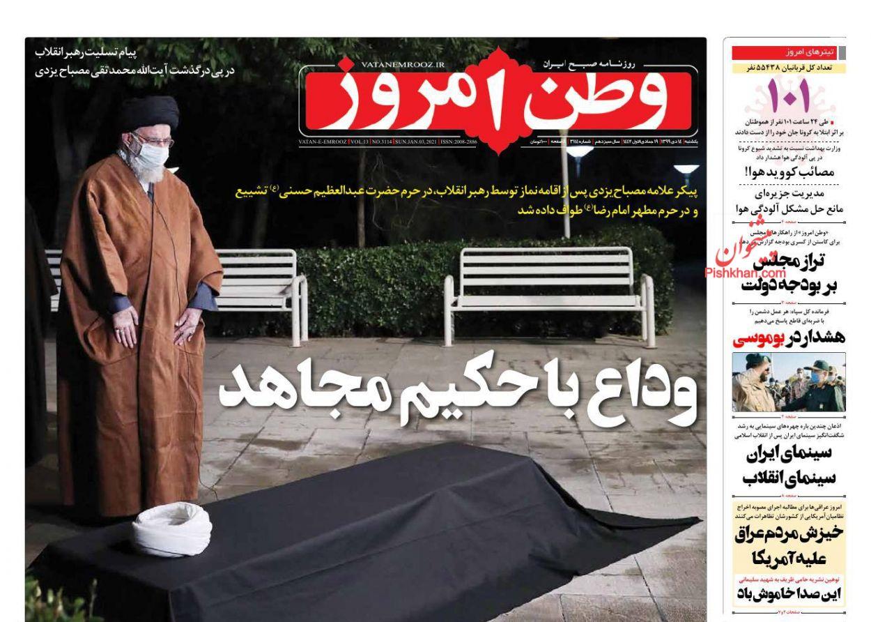 عناوین اخبار روزنامه وطن امروز در روز یکشنبه ۱۴ دی