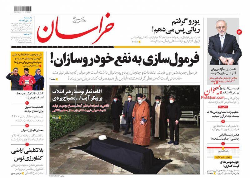 عناوین اخبار روزنامه خراسان در روز یکشنبه ۱۴ دی
