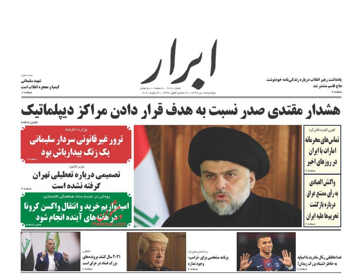 عناوین اخبار روزنامه ابرار در روز دوشنبه ۱۵ دی