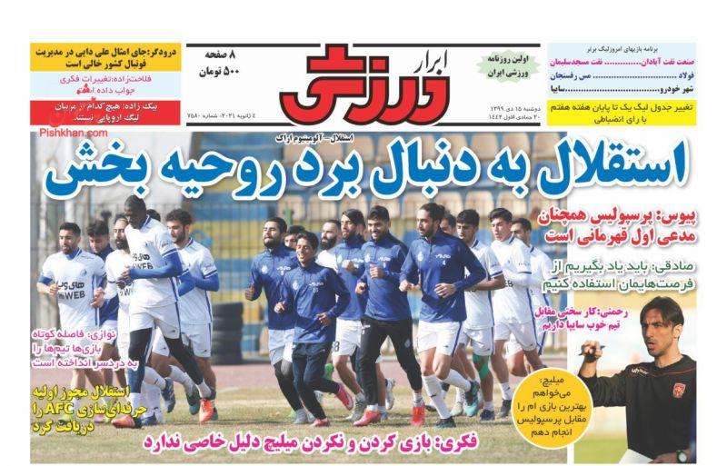 عناوین اخبار روزنامه ابرار ورزشى در روز دوشنبه ۱۵ دی