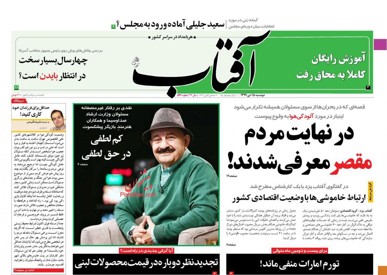 عناوین اخبار روزنامه آفتاب یزد در روز دوشنبه ۱۵ دی
