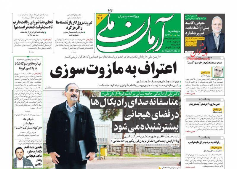 عناوین اخبار روزنامه آرمان ملی در روز دوشنبه ۱۵ دی
