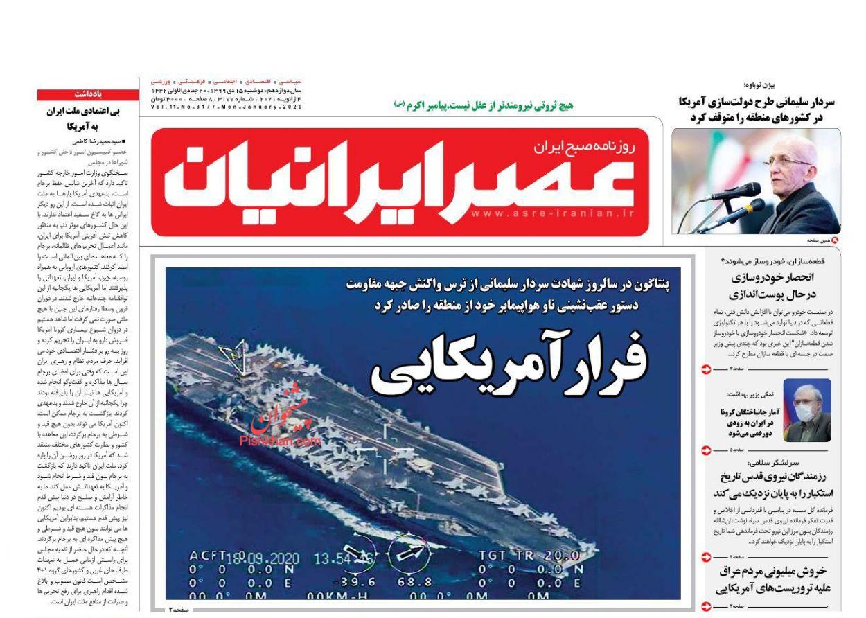 عناوین اخبار روزنامه عصر ایرانیان در روز دوشنبه ۱۵ دی