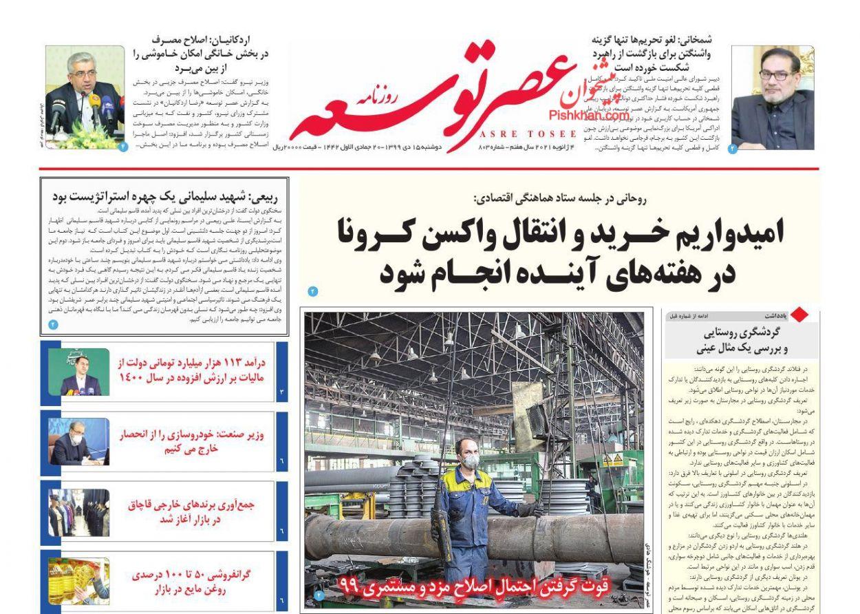 عناوین اخبار روزنامه عصر توسعه در روز دوشنبه ۱۵ دی