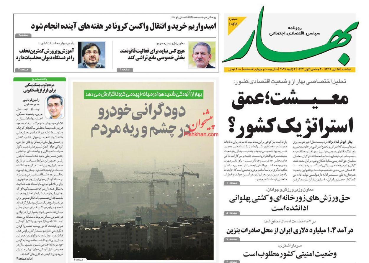 عناوین اخبار روزنامه بهار در روز دوشنبه ۱۵ دی