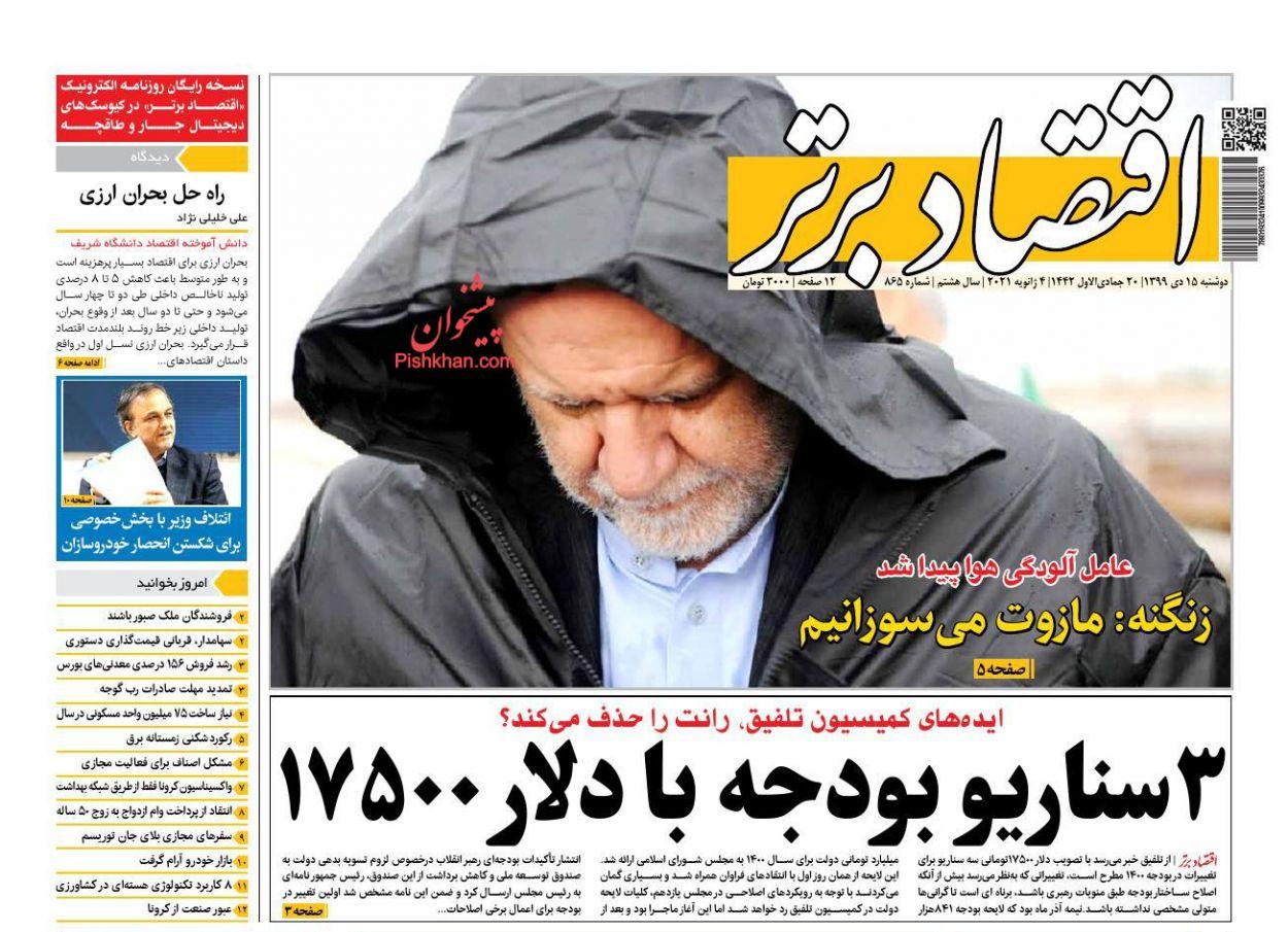 عناوین اخبار روزنامه اقتصاد برتر در روز دوشنبه ۱۵ دی