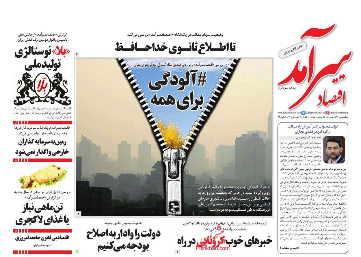 عناوین اخبار روزنامه اقتصاد سرآمد در روز دوشنبه ۱۵ دی