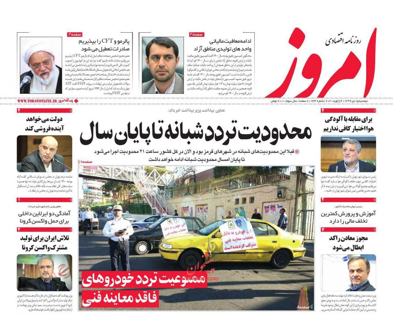 عناوین اخبار روزنامه امروز در روز دوشنبه ۱۵ دی