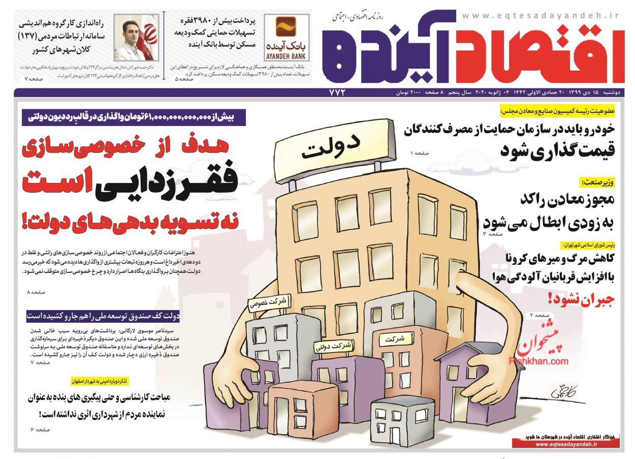 عناوین اخبار روزنامه اقتصاد آینده در روز دوشنبه ۱۵ دی