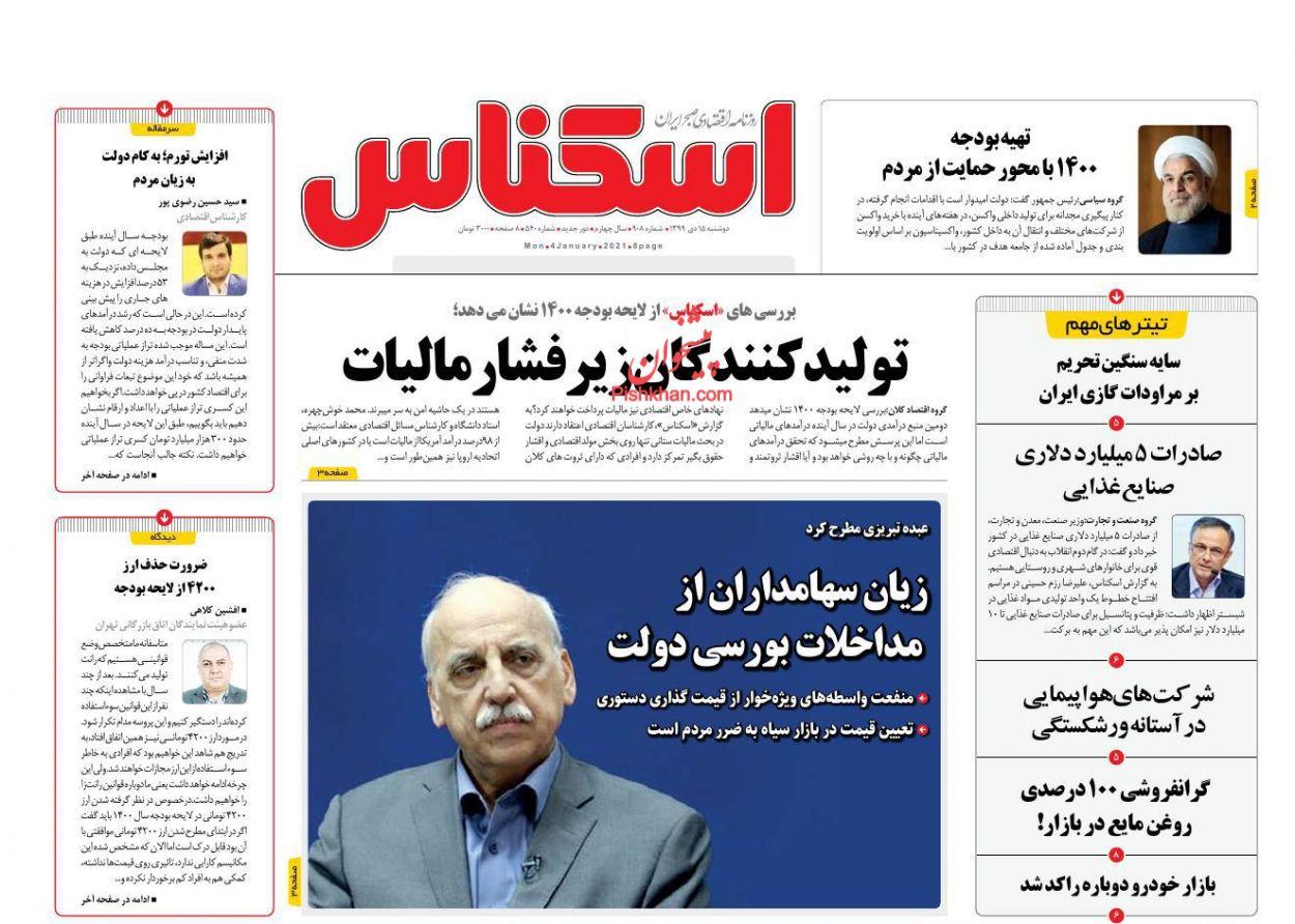 عناوین اخبار روزنامه اسکناس در روز دوشنبه ۱۵ دی