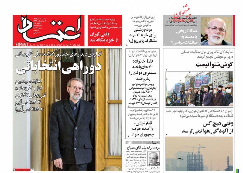 عناوین اخبار روزنامه اعتماد در روز دوشنبه ۱۵ دی