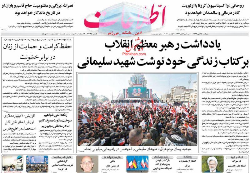 عناوین اخبار روزنامه اطلاعات در روز دوشنبه ۱۵ دی