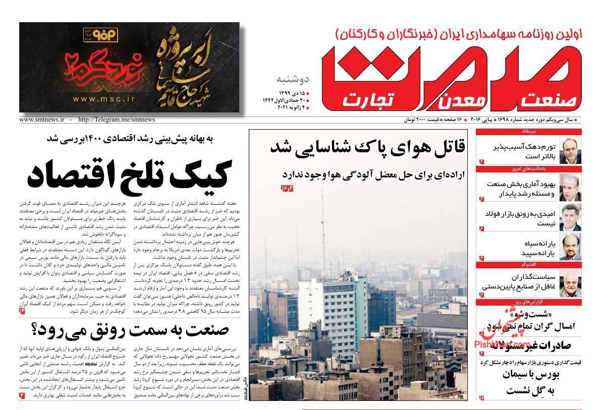 عناوین اخبار روزنامه صمت در روز دوشنبه ۱۵ دی