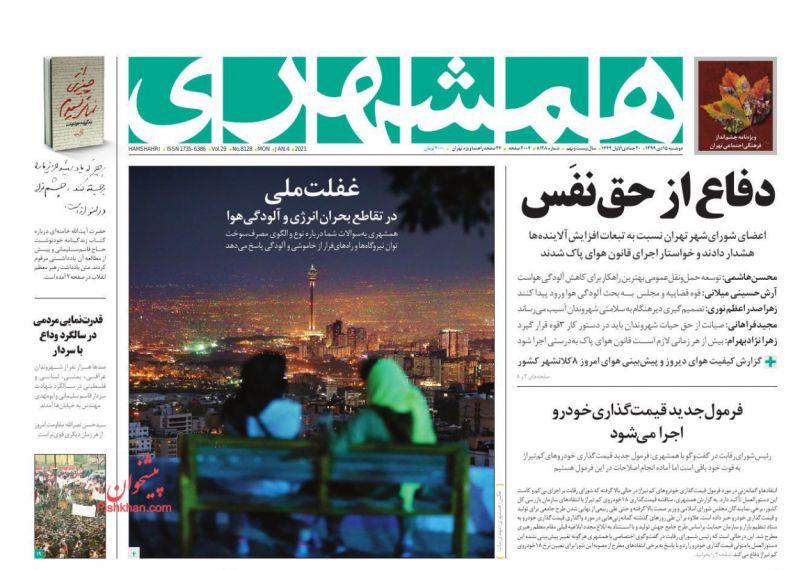 عناوین اخبار روزنامه همشهری در روز دوشنبه ۱۵ دی