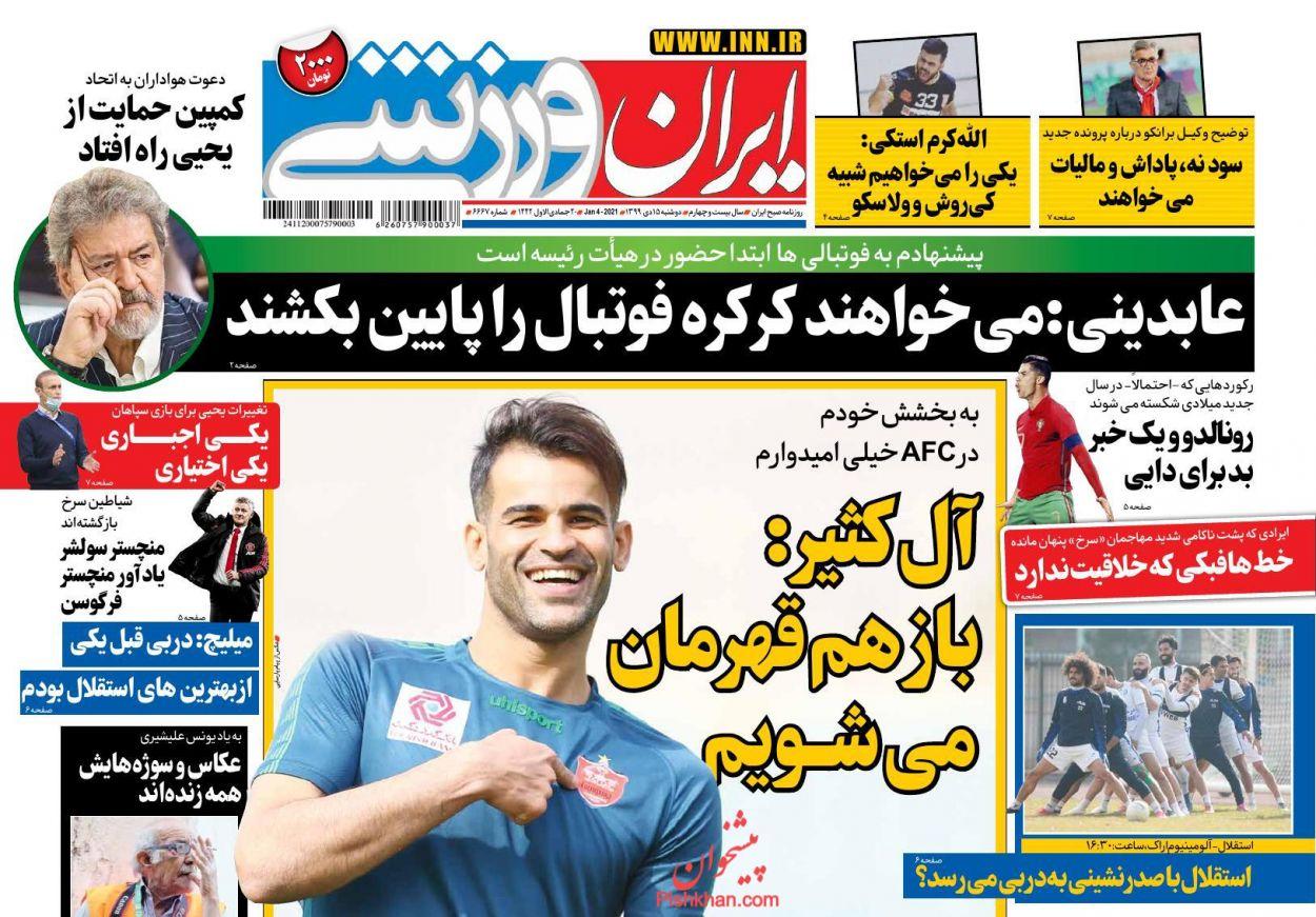عناوین اخبار روزنامه ایران ورزشی در روز دوشنبه ۱۵ دی