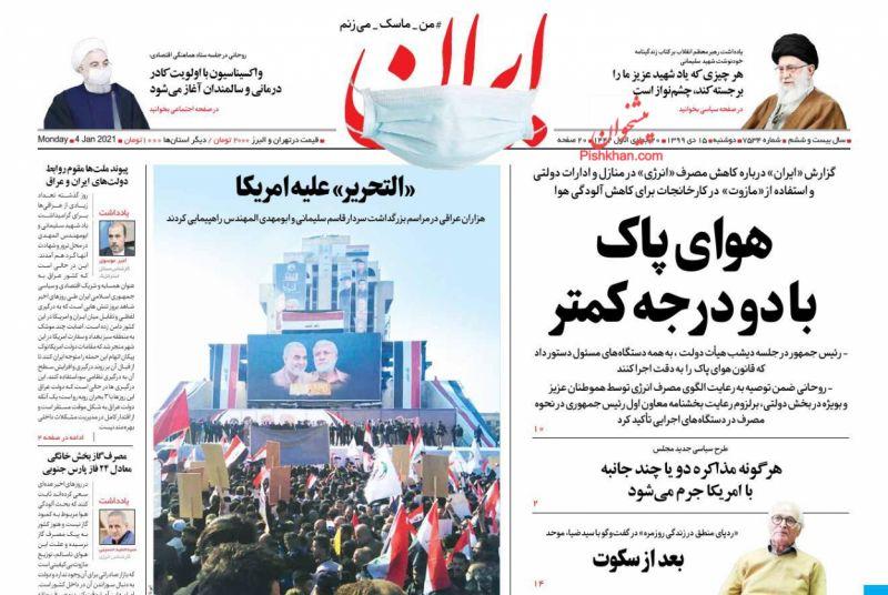 عناوین اخبار روزنامه ایران در روز دوشنبه ۱۵ دی