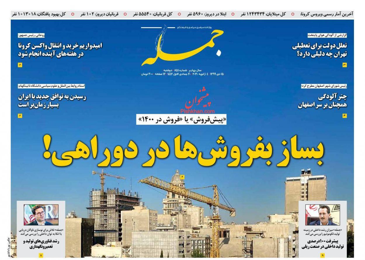عناوین اخبار روزنامه جمله در روز دوشنبه ۱۵ دی