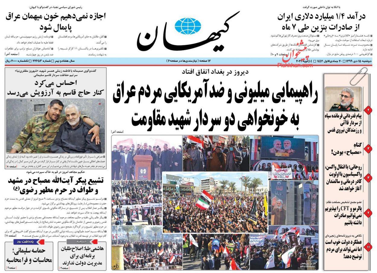 عناوین اخبار روزنامه کيهان در روز دوشنبه ۱۵ دی