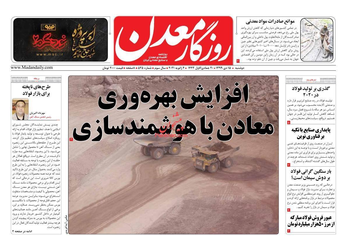 عناوین اخبار روزنامه روزگار معدن در روز دوشنبه ۱۵ دی