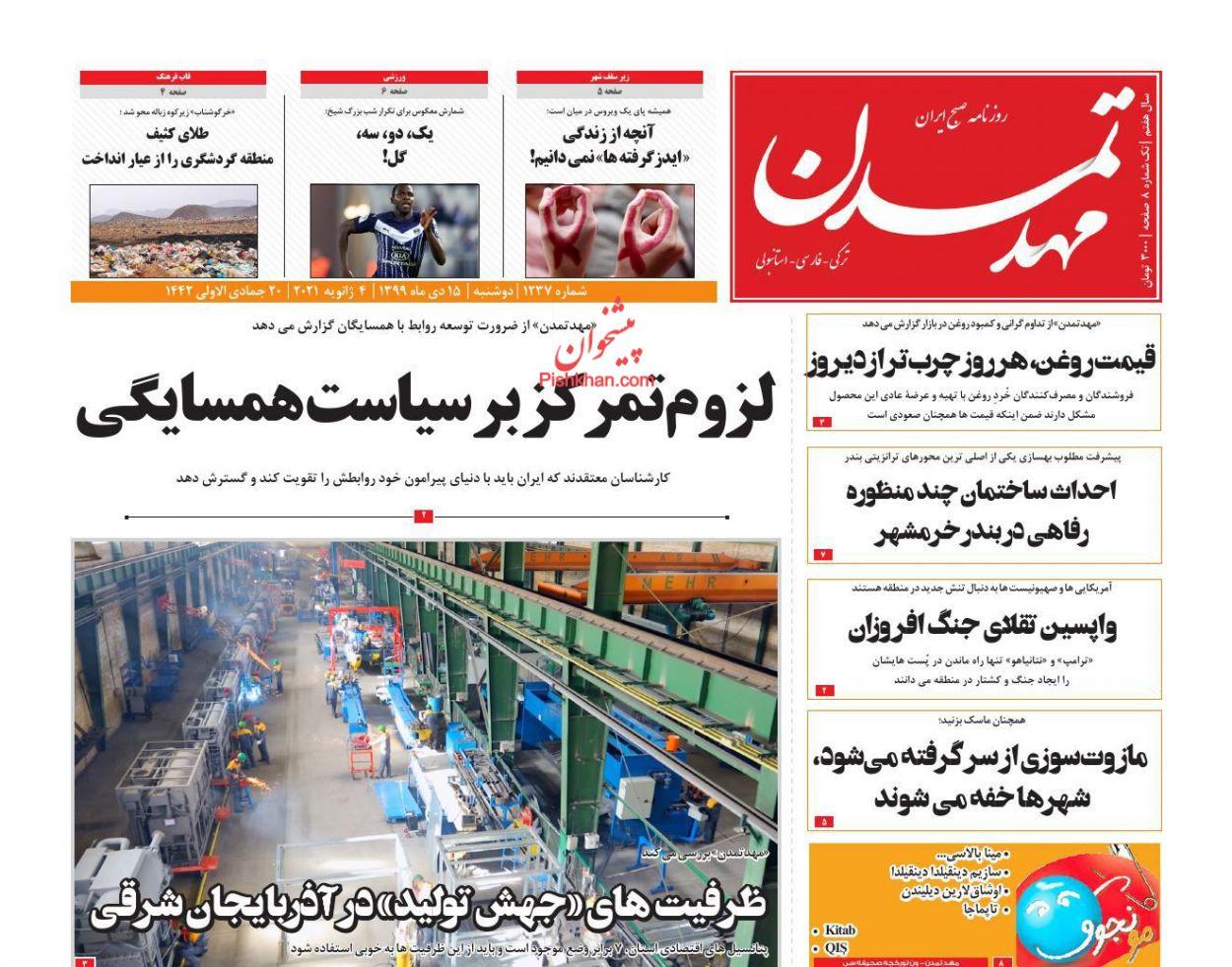عناوین اخبار روزنامه مهد تمدن در روز دوشنبه ۱۵ دی