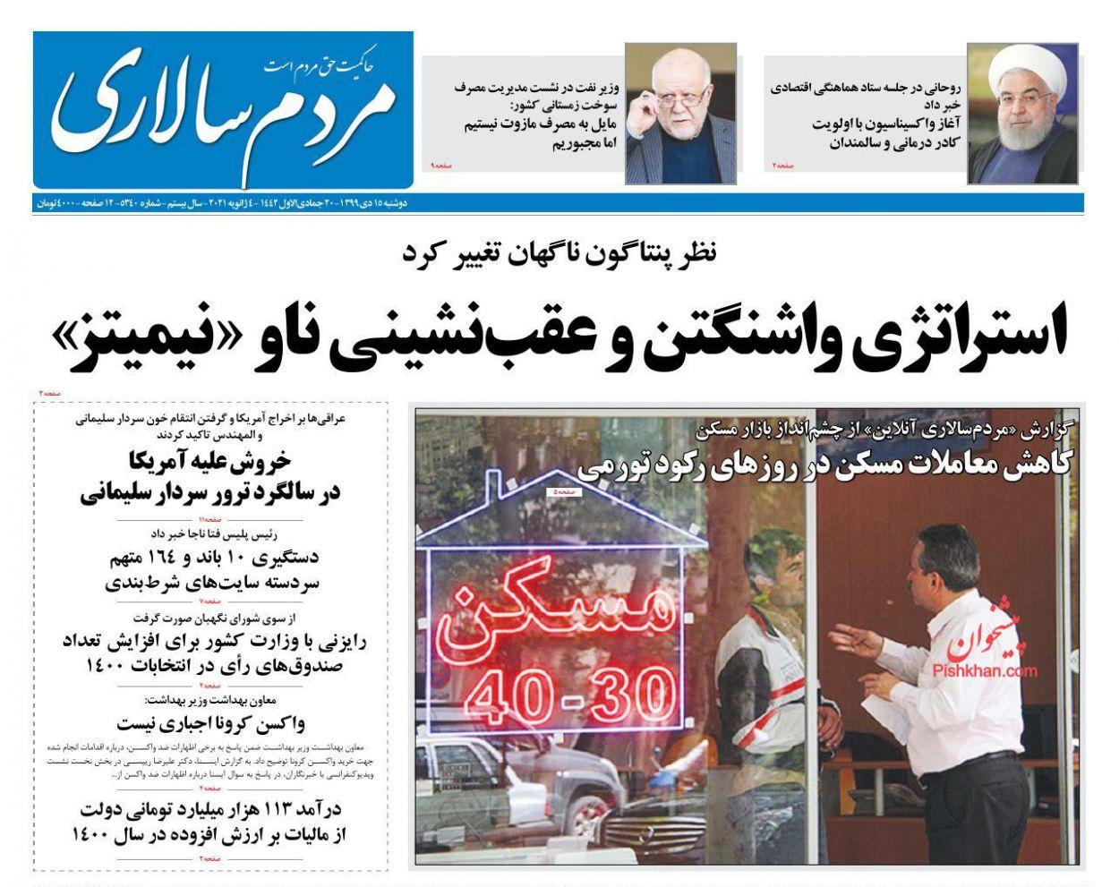 عناوین اخبار روزنامه مردم سالاری در روز دوشنبه ۱۵ دی