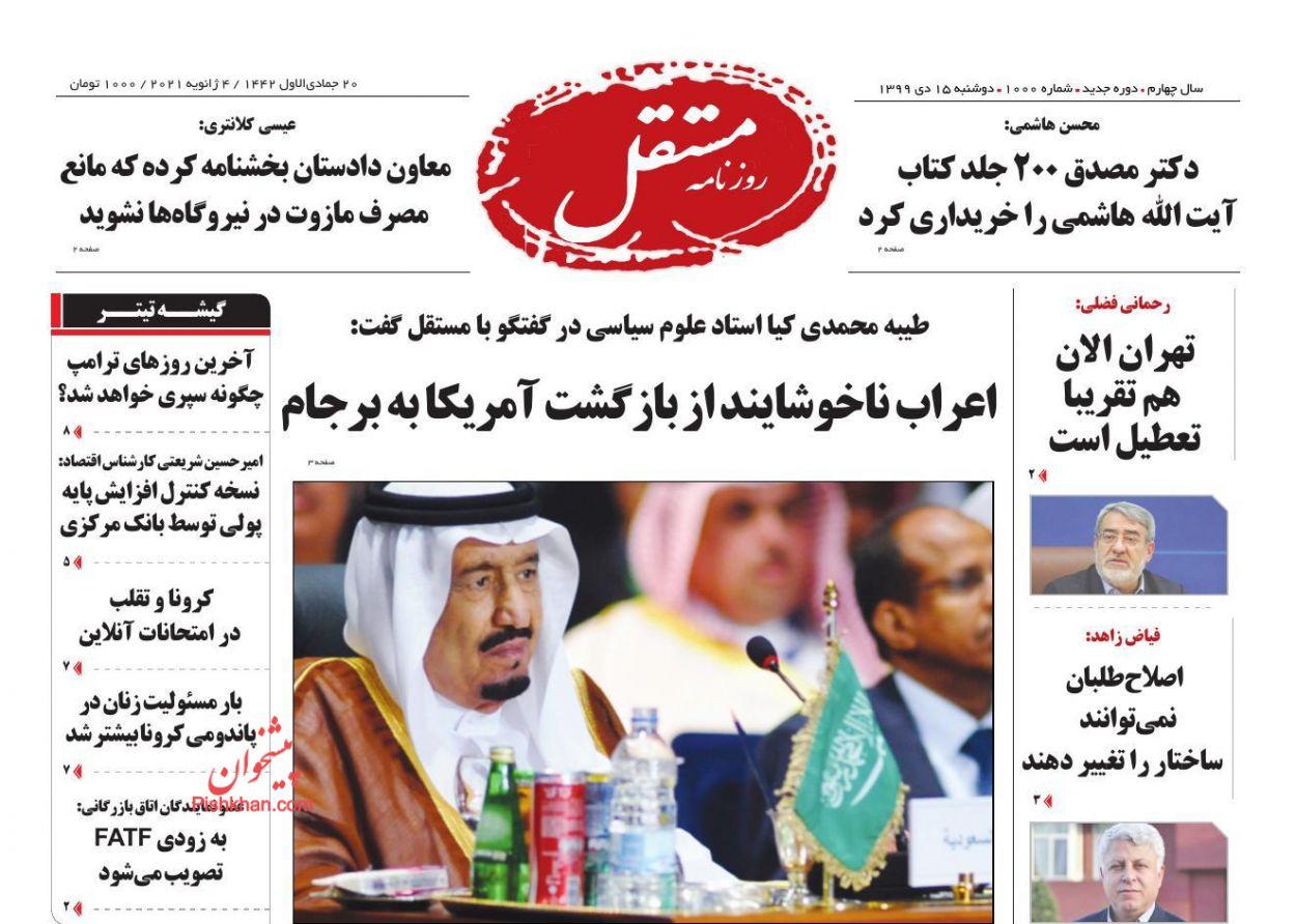 عناوین اخبار روزنامه مستقل در روز دوشنبه ۱۵ دی
