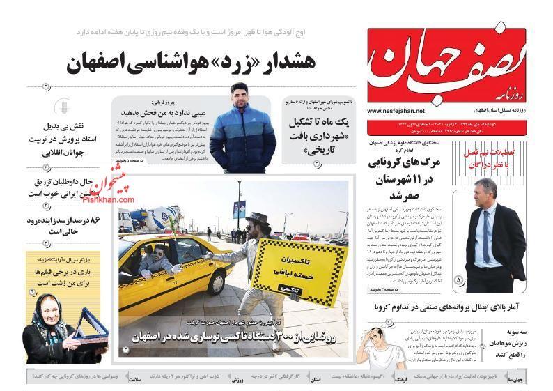 عناوین اخبار روزنامه نصف جهان در روز دوشنبه ۱۵ دی