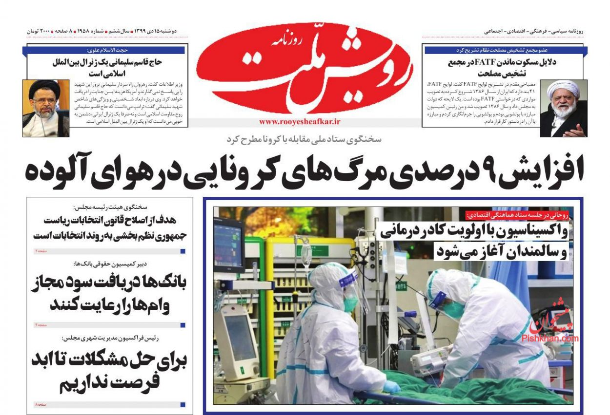 عناوین اخبار روزنامه رویش ملت در روز دوشنبه ۱۵ دی