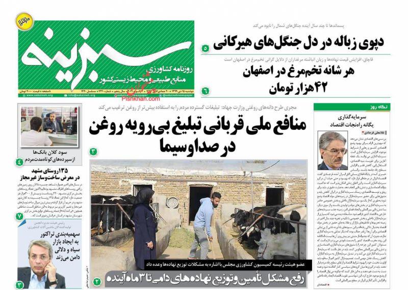 عناوین اخبار روزنامه سبزینه در روز دوشنبه ۱۵ دی