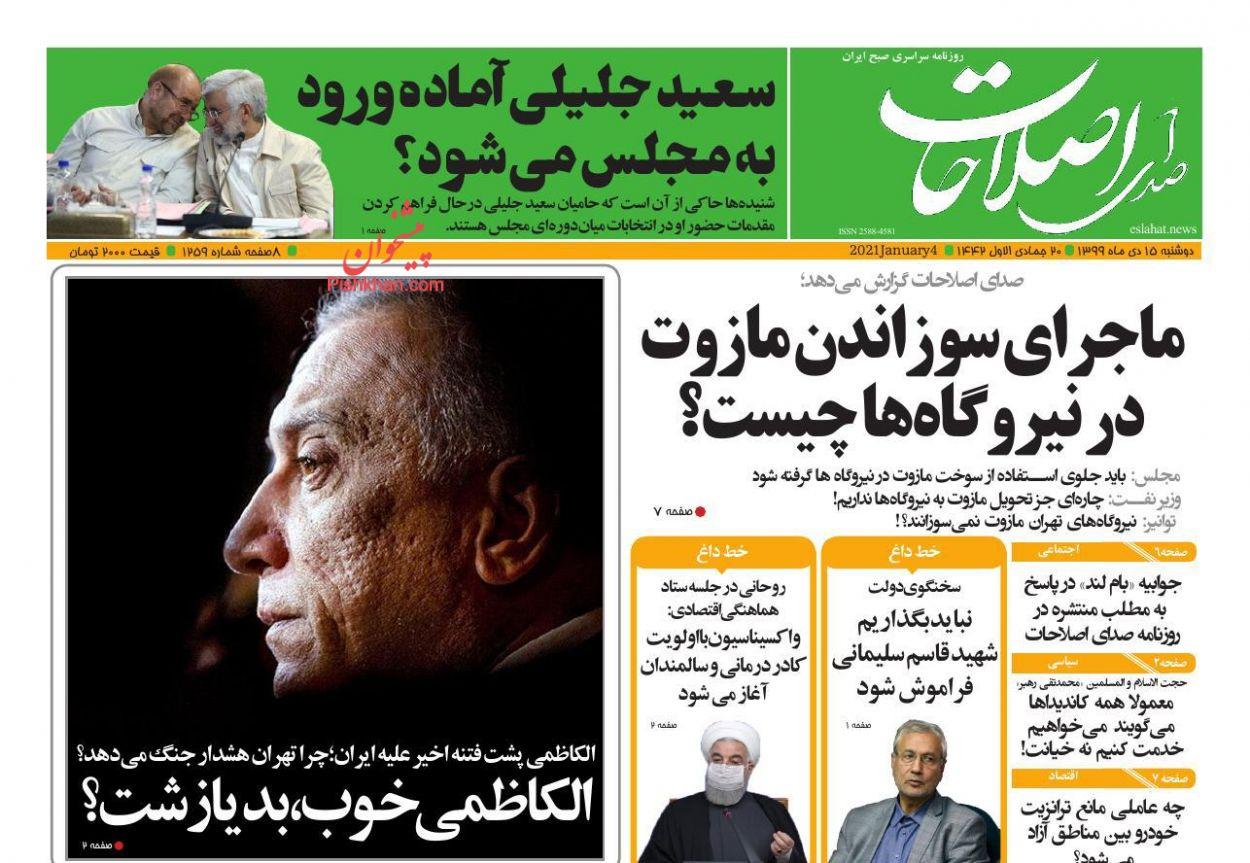 عناوین اخبار روزنامه صدای اصلاحات در روز دوشنبه ۱۵ دی