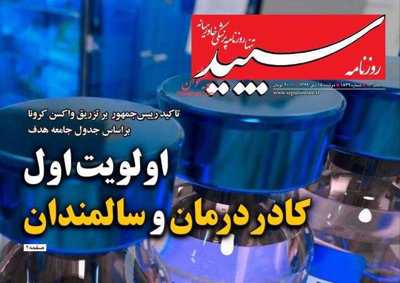عناوین اخبار روزنامه سپید در روز دوشنبه ۱۵ دی