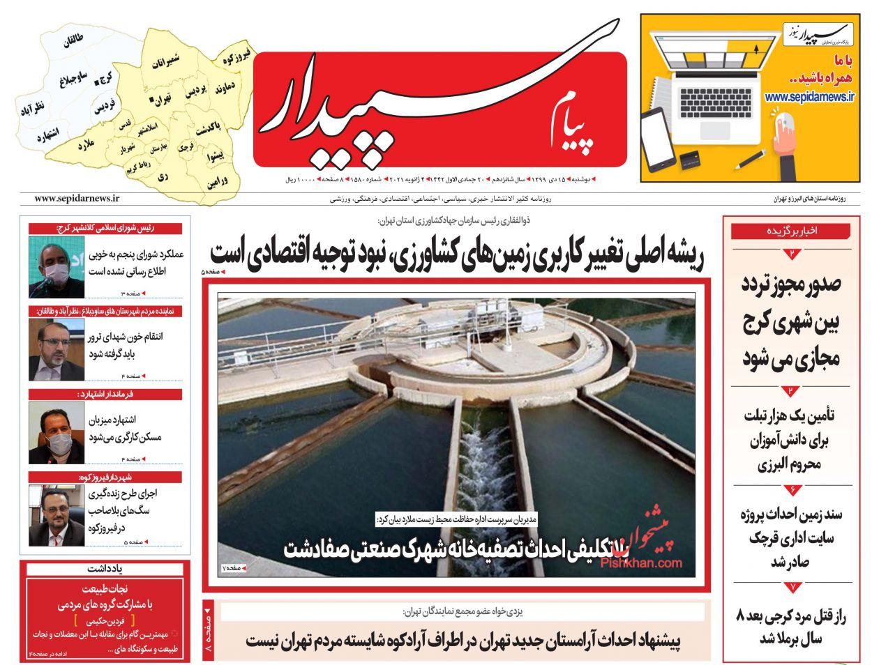 عناوین اخبار روزنامه پیام سپیدار در روز دوشنبه ۱۵ دی