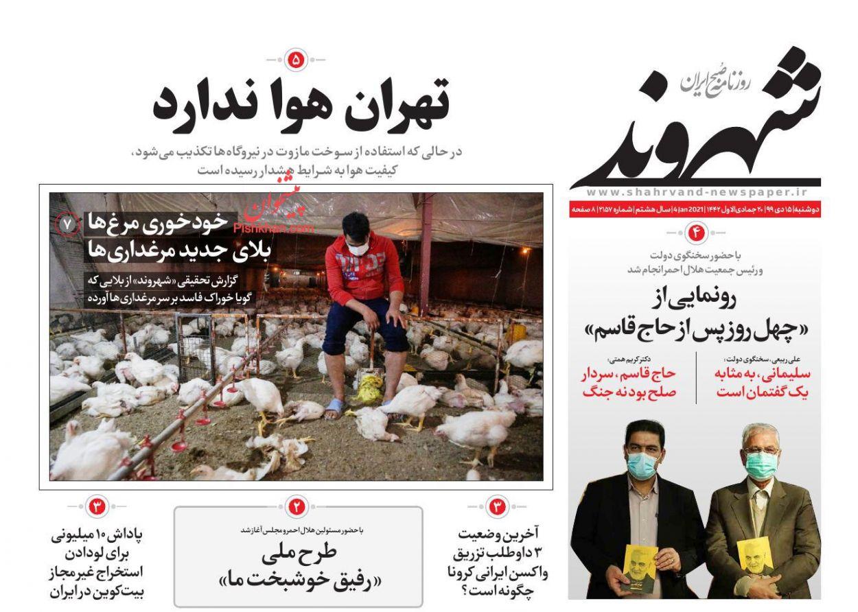 عناوین اخبار روزنامه شهروند در روز دوشنبه ۱۵ دی