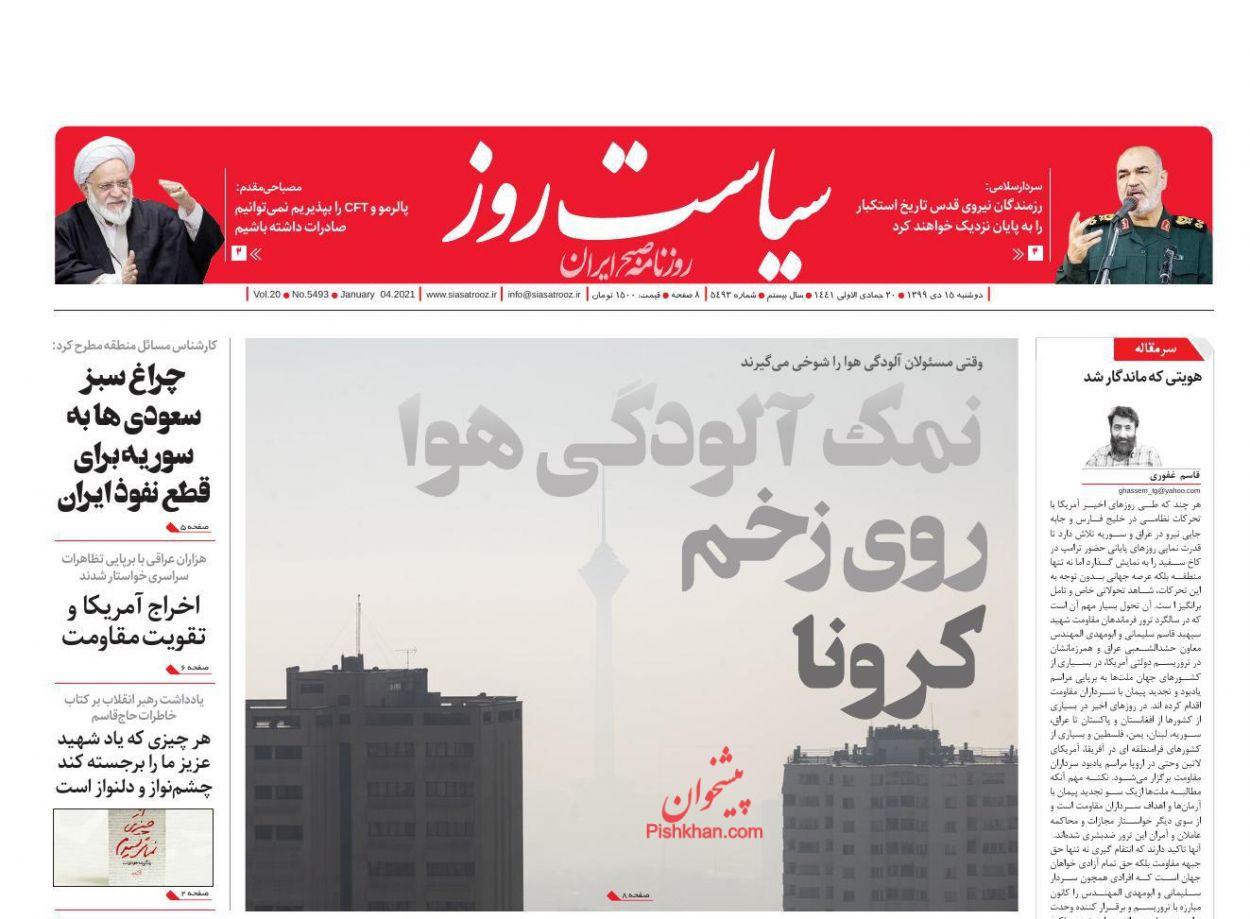 عناوین اخبار روزنامه سیاست روز در روز دوشنبه ۱۵ دی