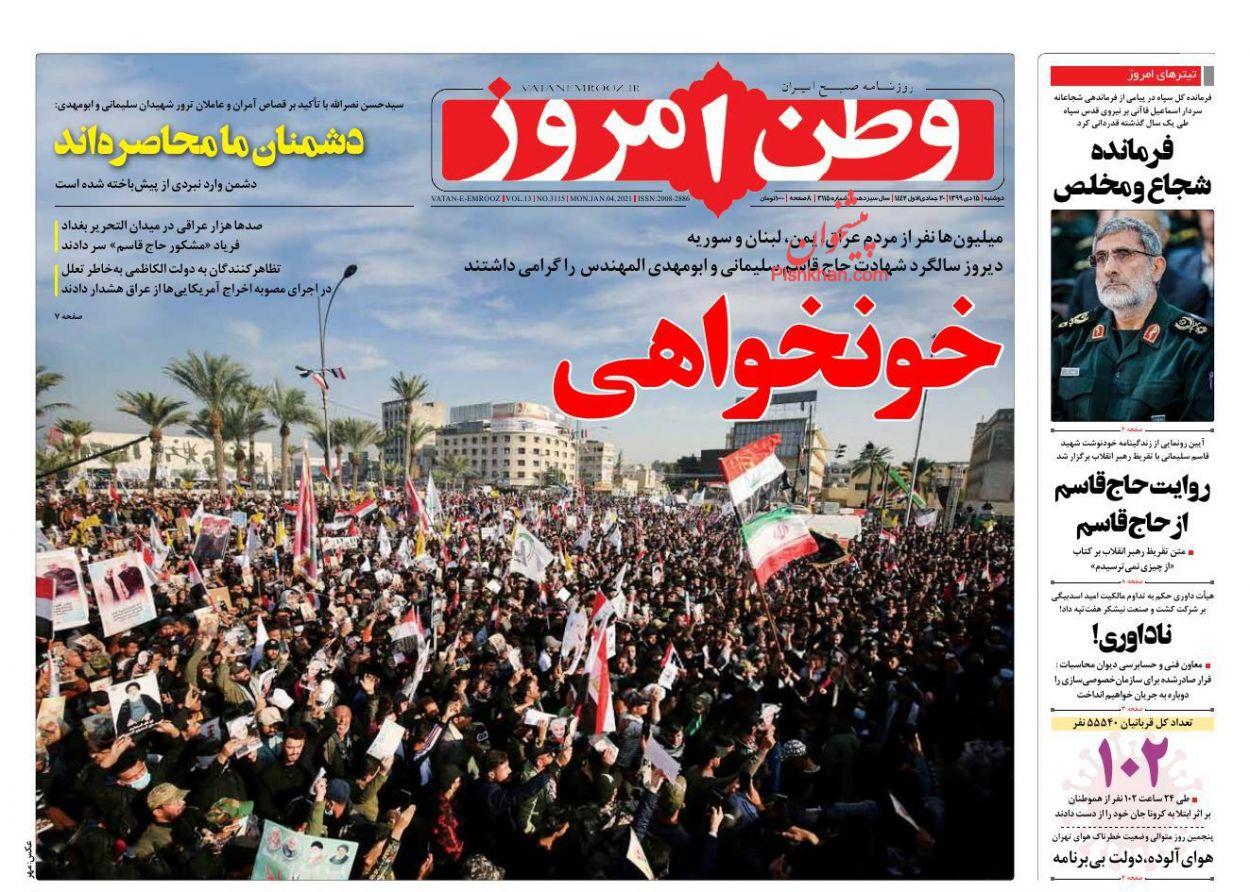 عناوین اخبار روزنامه وطن امروز در روز دوشنبه ۱۵ دی