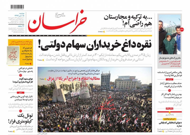 عناوین اخبار روزنامه خراسان در روز دوشنبه ۱۵ دی