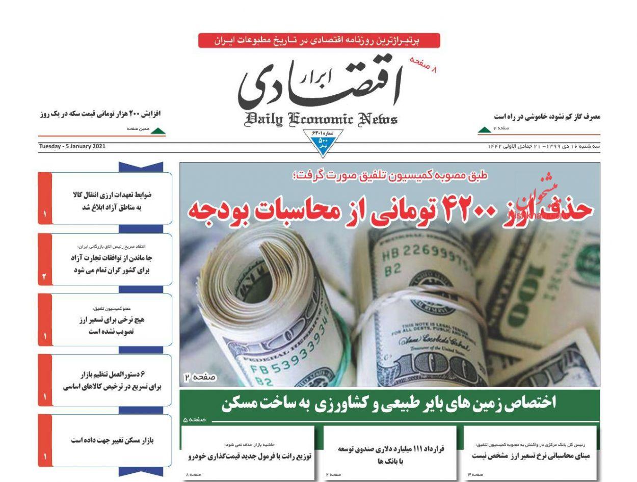 عناوین اخبار روزنامه ابرار اقتصادی در روز سهشنبه ۱۶ دی